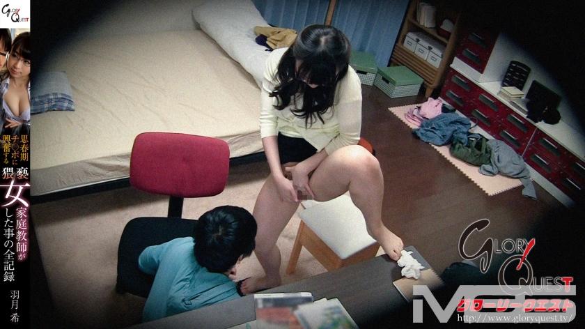 羽月希が年下男子のちんぽを狙いまくるwwww勉強を教える予定がおまんこの気持ち良さを教え続ける事にwwwwww