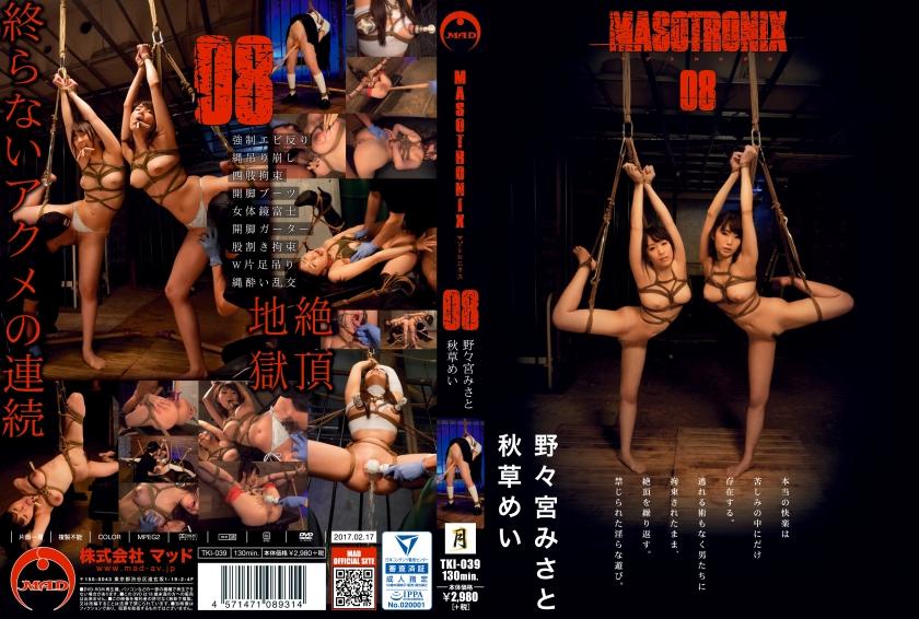 MASOTRONIX 08 野々宮みさと 秋草めい