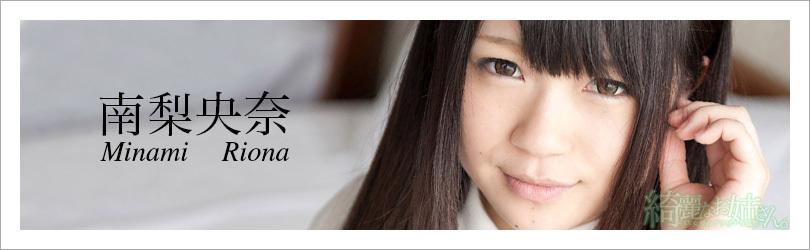 南梨央奈 - 綺麗なお姉さん。~AV女優のグラビア写真集~