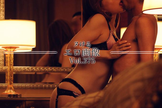 ヌけるエロ画像 Vol.375