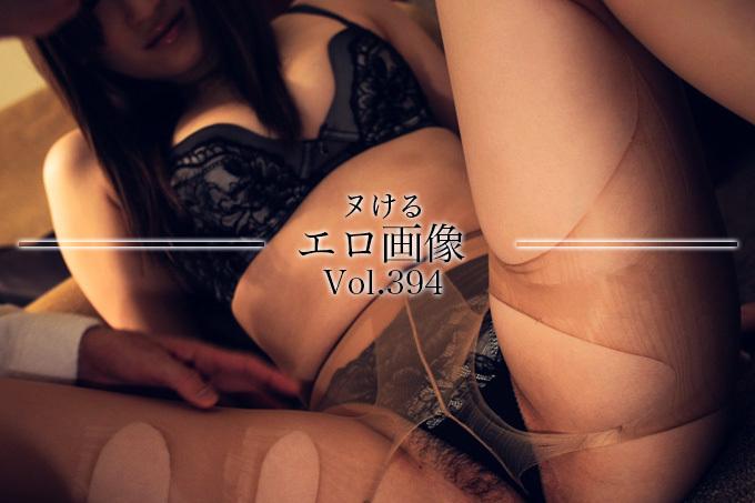 ヌけるエロ画像 Vol.394