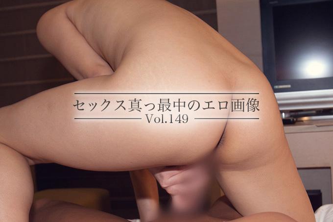 セックス真っ最中のエロ画像 Vol.149