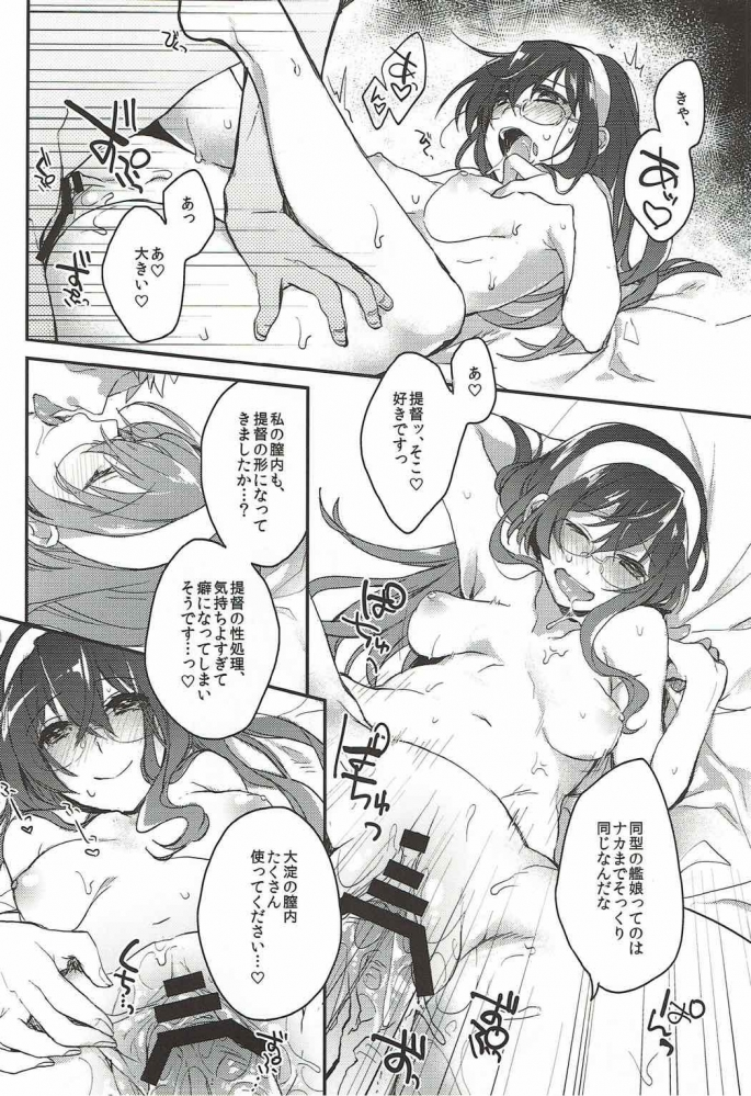 大淀「性欲管理も立派な秘書艦の仕事です」