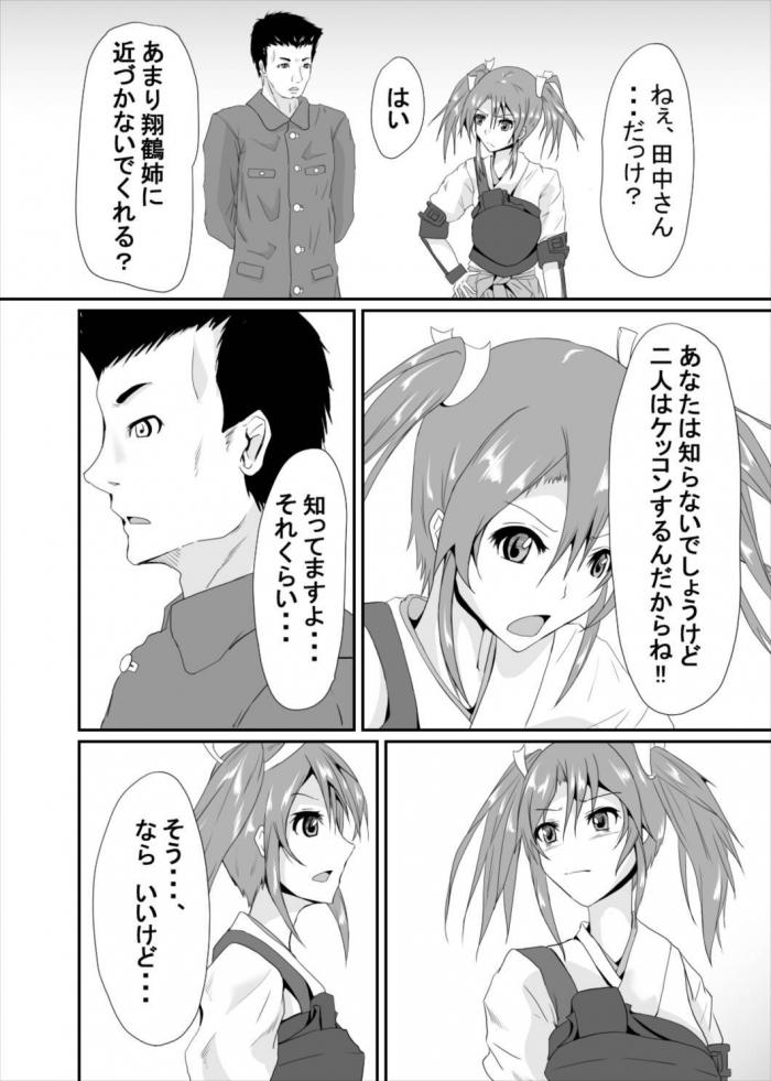 翔鶴「ごめんなさい…」