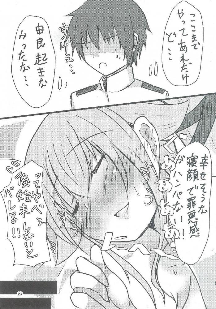 由良「今なら由良お姉ちゃんに好きなだけ甘えていいですよ?」