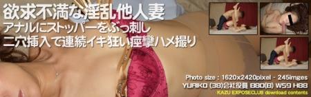 欲求不満他人妻のアナルにストッパーをぶっ刺し二穴挿入で連続イキ狂い痙攣ハメ撮りYURIKO(38)