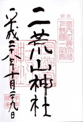 01-2hutaarayama00.jpg