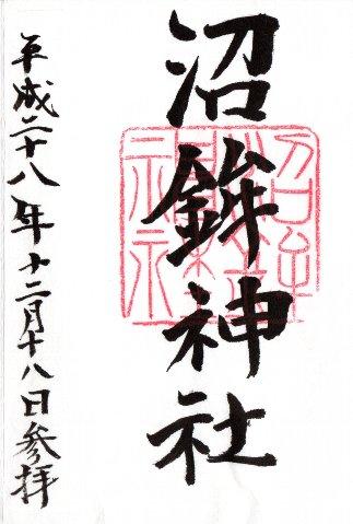04-2numahoko.jpg