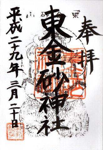 御朱印・東金砂神社
