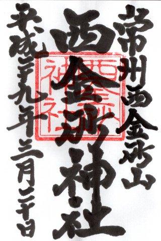 御朱印・西金砂神社