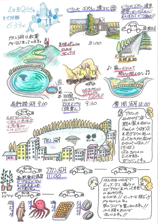 北海道旅行9月25日-A