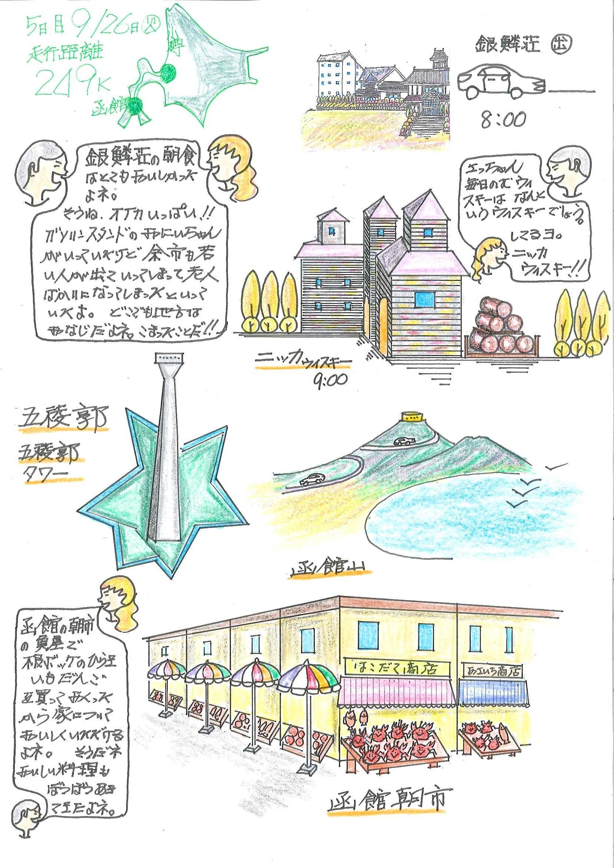 北海道旅行9月26日-A