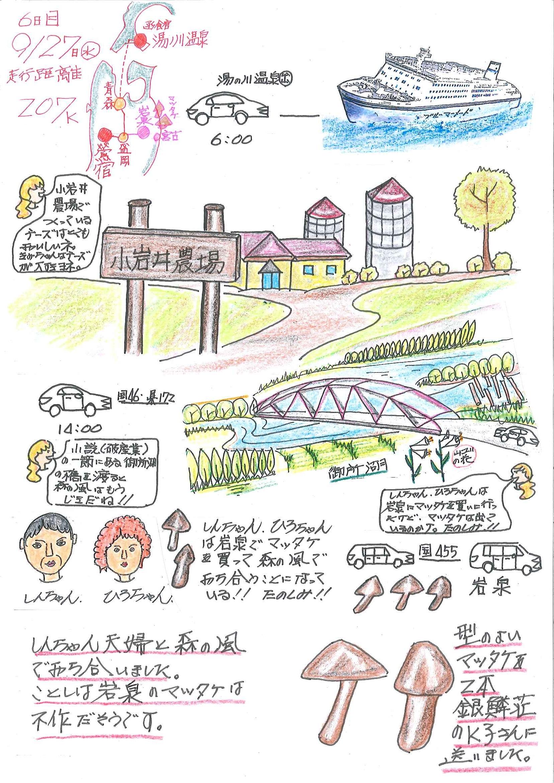 北海道旅行9月27日-A