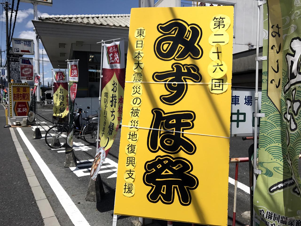 17mizuho9618.jpg