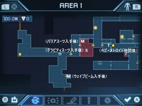 メトロイド サムスリターンズ® AREA1(フル装備後)-1