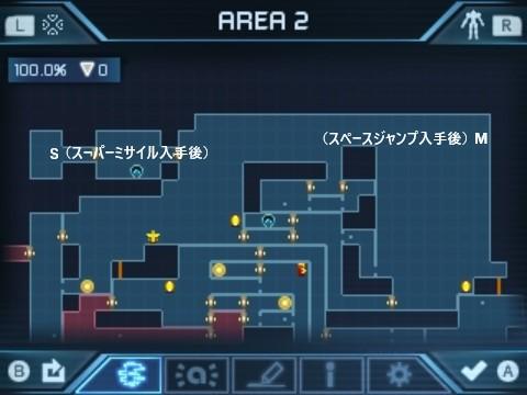 メトロイド サムスリターンズ® AREA2(フル装備後)-1