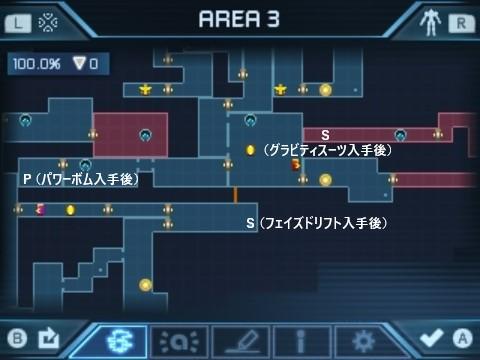 メトロイド サムスリターンズ® AREA3(フル装備後)-2