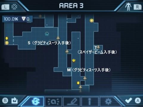 メトロイド サムスリターンズ® AREA3(フル装備後)-3
