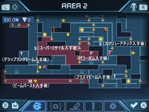 メトロイド サムスリターンズ® AREA2(フル装備後)-2