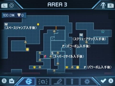 メトロイド サムスリターンズ® AREA3(フル装備後)-1