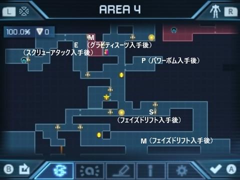 メトロイド サムスリターンズ® AREA4(フル装備後)-2