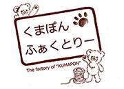 kumaponfactory