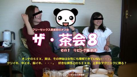茶会 オフ会 フリーセックス倶楽部