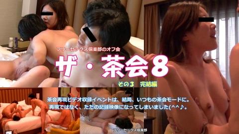 ザ茶会8 完結編 3P初体験編