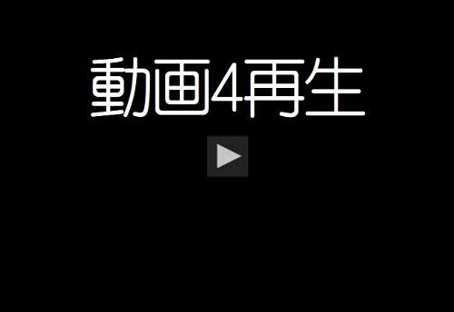 動画4再生