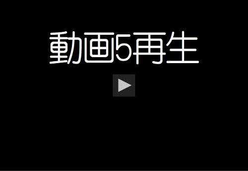 動画5再生