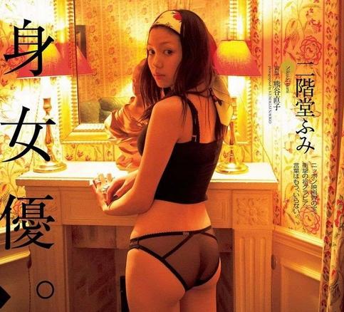 【エロ画像68枚】二階堂ふみがお尻丸出しも何でもやるセクシー女優wwww