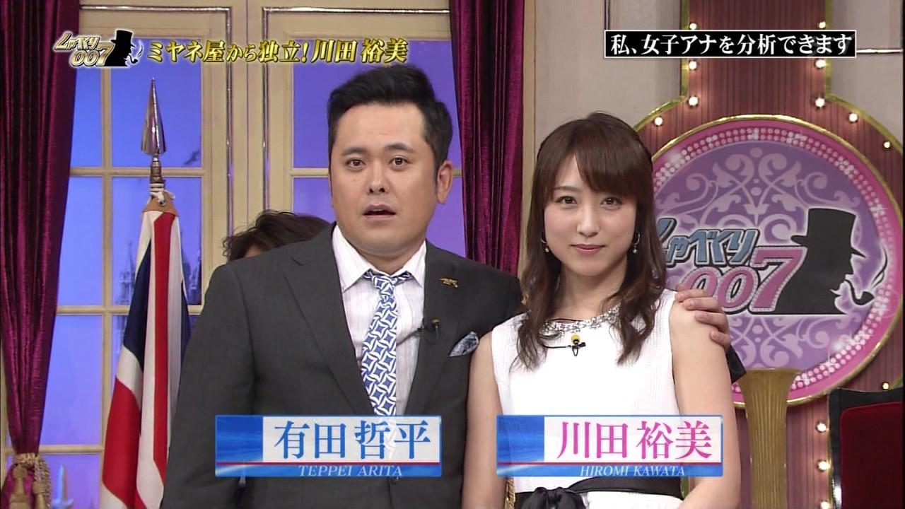 【エロ画像69枚】川田裕美アナのパンチラが「ガチ」すぎるって話題。「おっぱいもあるよね」