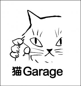 ネコガレージ
