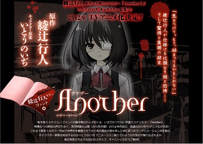 anime_another_290515.jpg