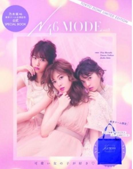 乃木坂46,N46MODE,モード,東京ドーム,ファッション誌,モデル,メンバー,20171021