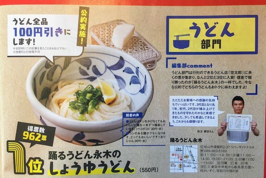 100麺総選挙結果発表
