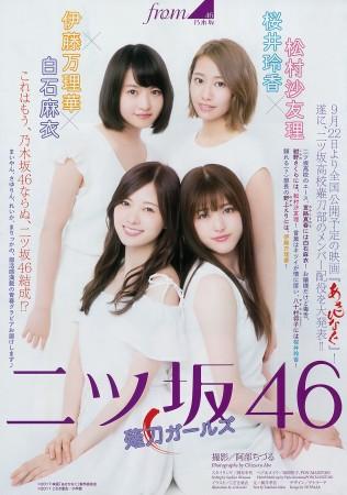 乃木坂46の画像014
