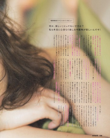 衛藤美彩の画像008