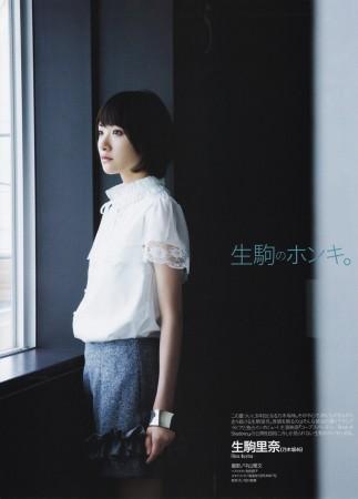 生駒里奈の画像036