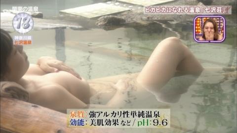 アド街ック天国の混浴回で美巨乳小娘がチクビおさえながらマ○毛チラリ
