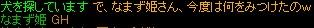 05 呼ばれた