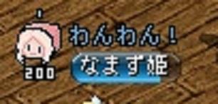 07 なまず姫さん v1