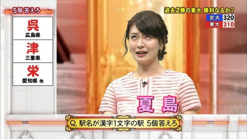 八田亜矢子