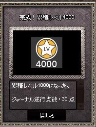 累積4000ジャーナル