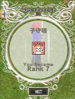 子守唄R7