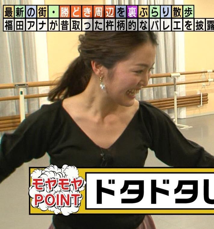 福田典子 衣装画像4