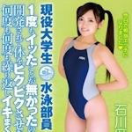 石川麻弥 AVデビュー 「現役大学生水泳部員 AVデビュー 1度もイッたことが無かったのに、開発されて体をピクピクさせながら何度も何度も繰り返しイキまくる!石川麻弥」