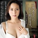 松下紗栄子 新作AV 「今夜、あなたに打ち明けます。服従の交換条件 松下紗栄子」 2/23 動画先行配信