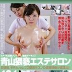青山高級エステサロンで女性エステティシャンが性感マッサージしてる様子を盗撮