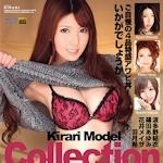 波多野結衣 篠田あゆみ 花井メイサ 羽月希 無修正動画(PPV) 「KIRARI 137 Kirari Model Collection Remix 3HRS」 5/26 リリース